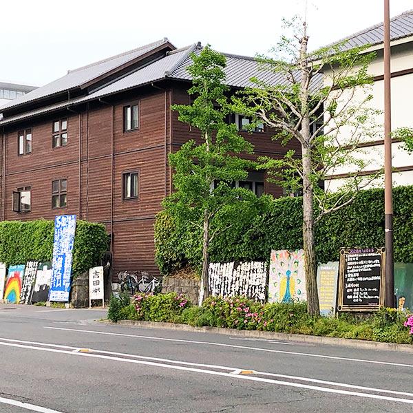 京都熊野寮