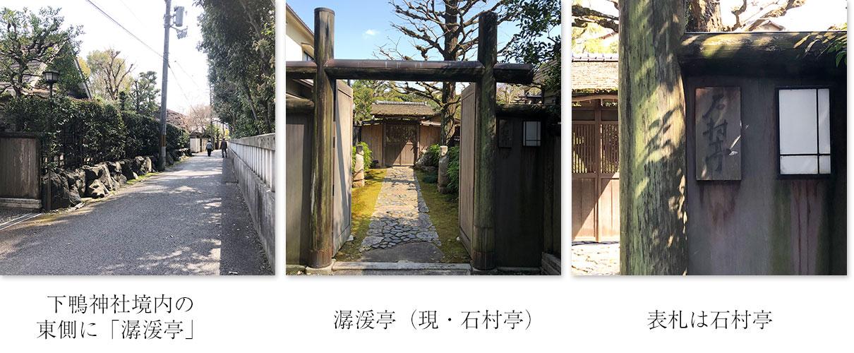 下鴨神社境内の風景