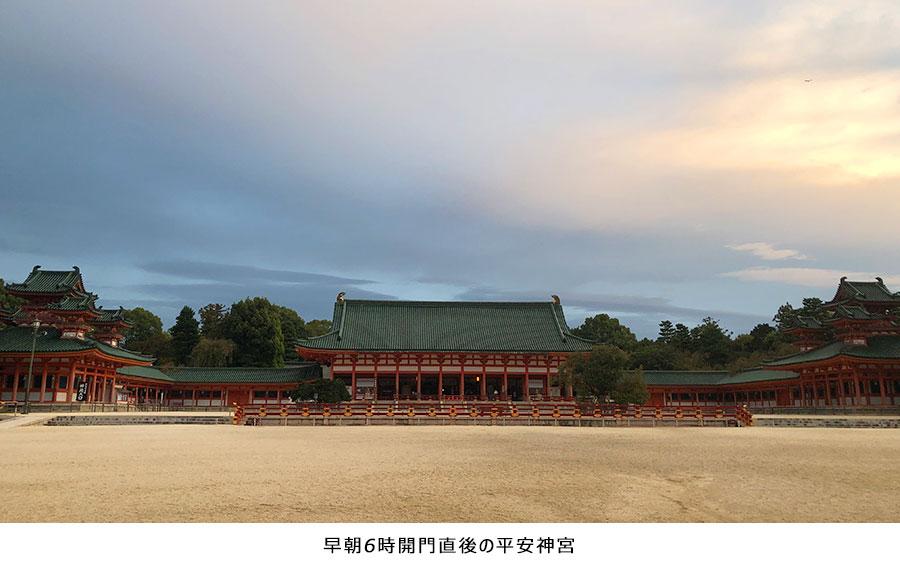 平安神宮の正面からの風景