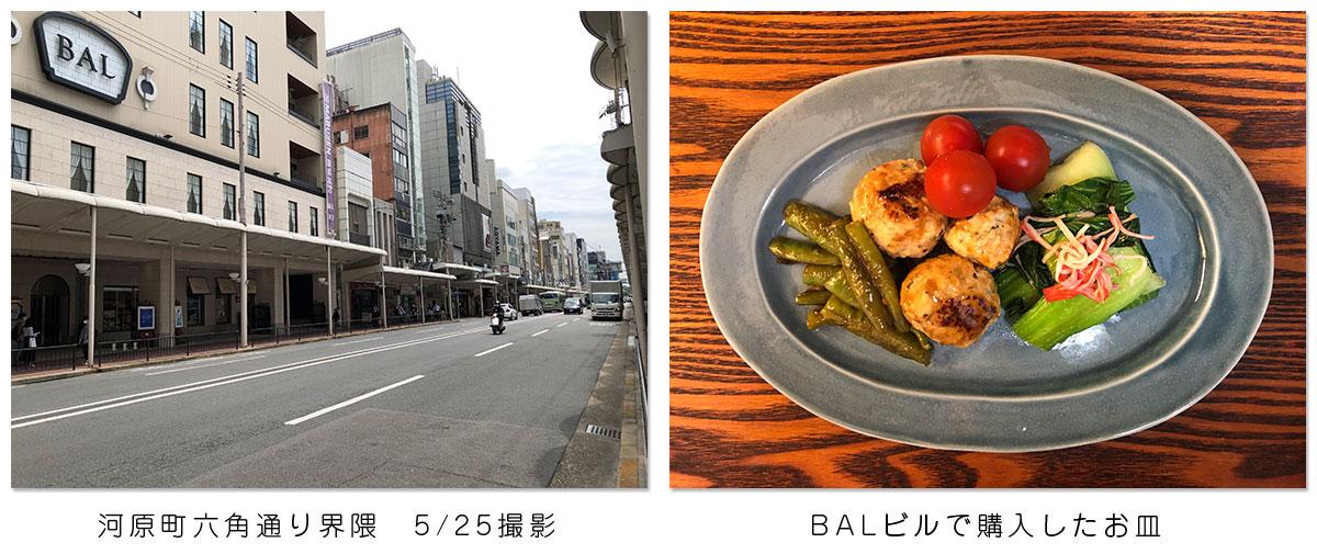 京都のBALやBALで買ったお皿の写真