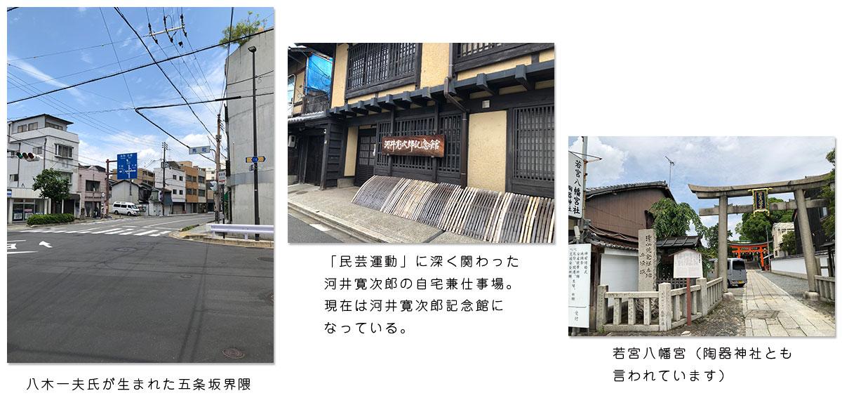 五条坂界隈、河井寛次郎記念館、若宮八幡宮