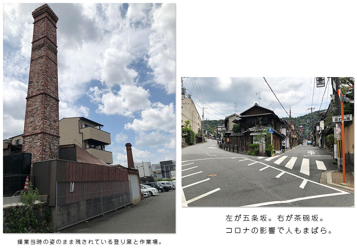 登り窯、五条坂、京都陶磁器会館