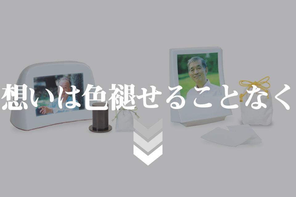 写真オブジェの礎と追憶のキャッチコピー