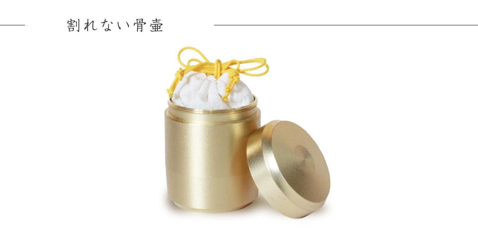 ミニ骨壷なごみ金色のセット内容
