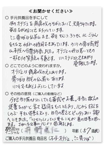 納骨写真オブジェ追憶を購入頂いた方のお手紙