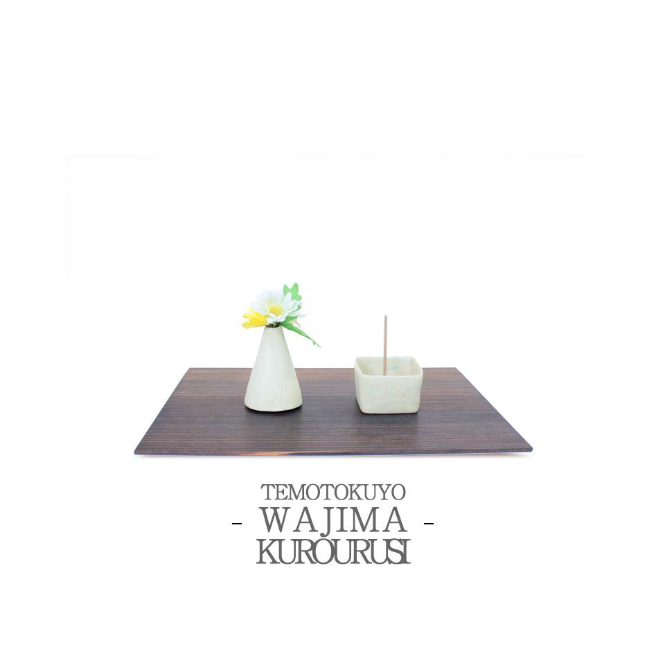 輪島黒漆台座セットのサムネイル