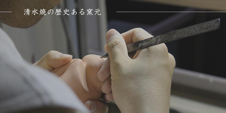 手元供養の制作窯元瑞光窯