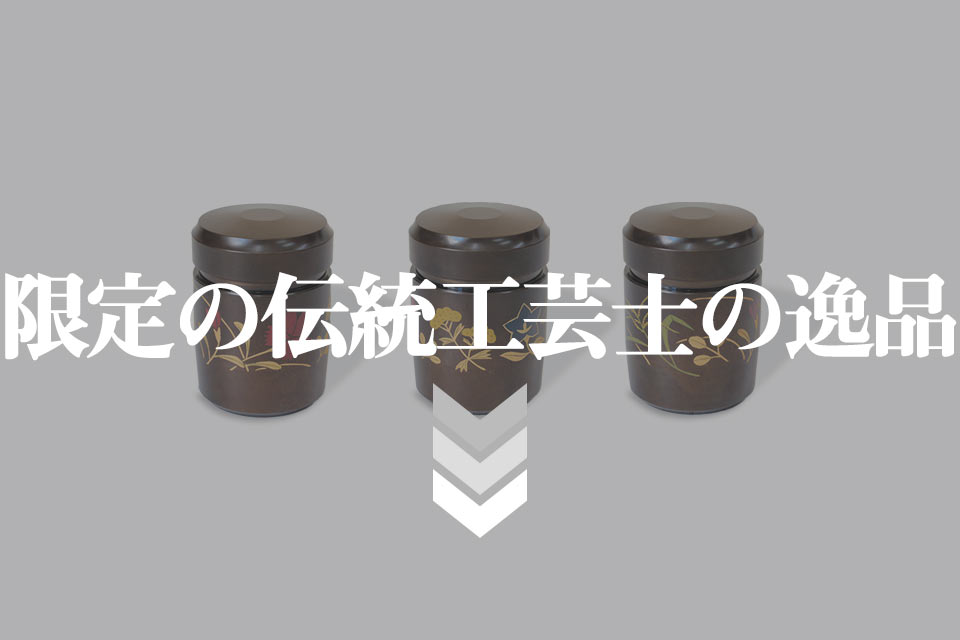ミニ骨壷なごみ漆、秋の七草のキャッチコピー