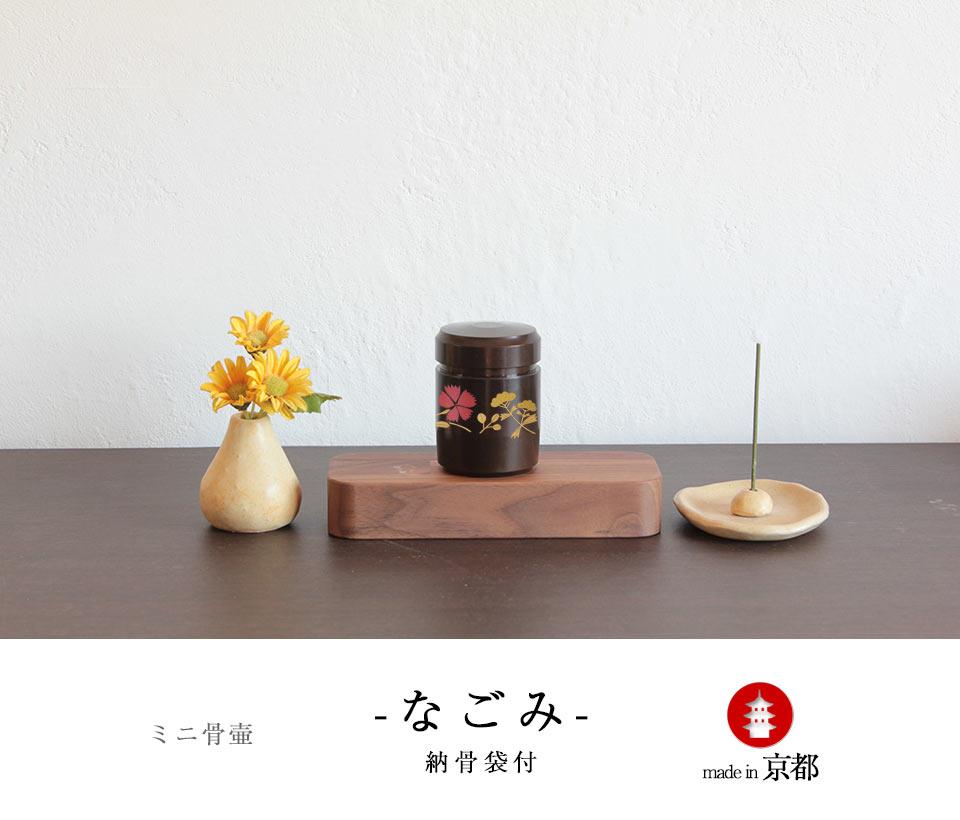 ミニ骨壷なごみ漆、秋の七草のディスプレイイメージ