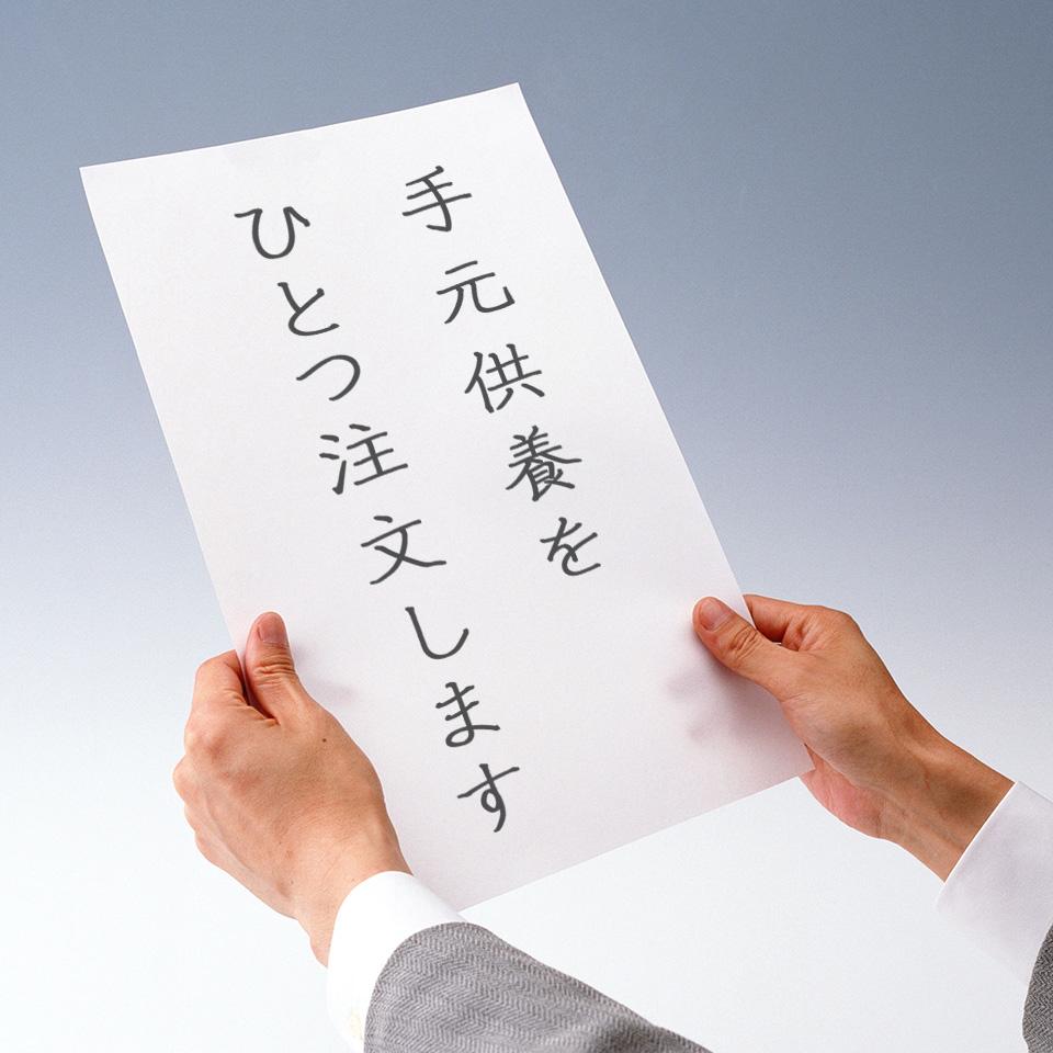 手元供養の注文イメージ画像