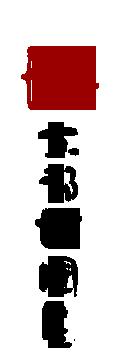 手元供養の老舗京都博國屋のロゴ