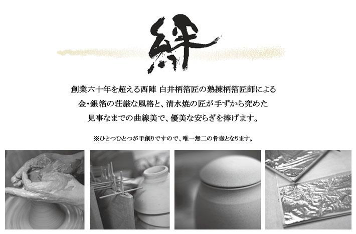 手元供養骨壷絆シリーズ望月の説明