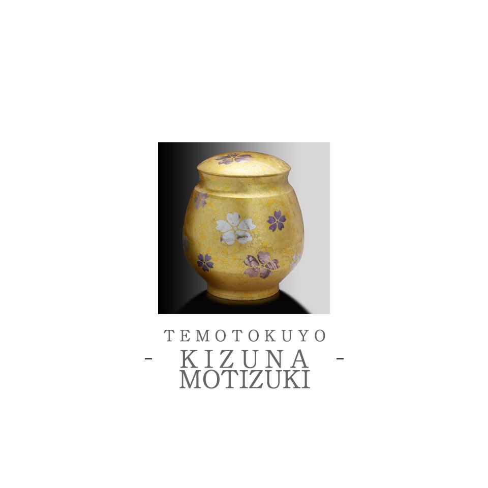 手元供養骨壷絆シリーズ望月