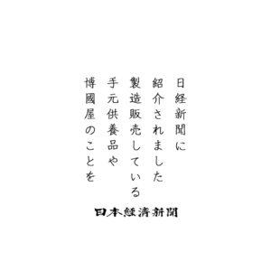 日経新聞に掲載された記事