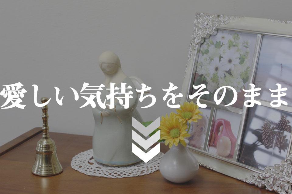 納骨オブジェ天使ママキャッチコピー