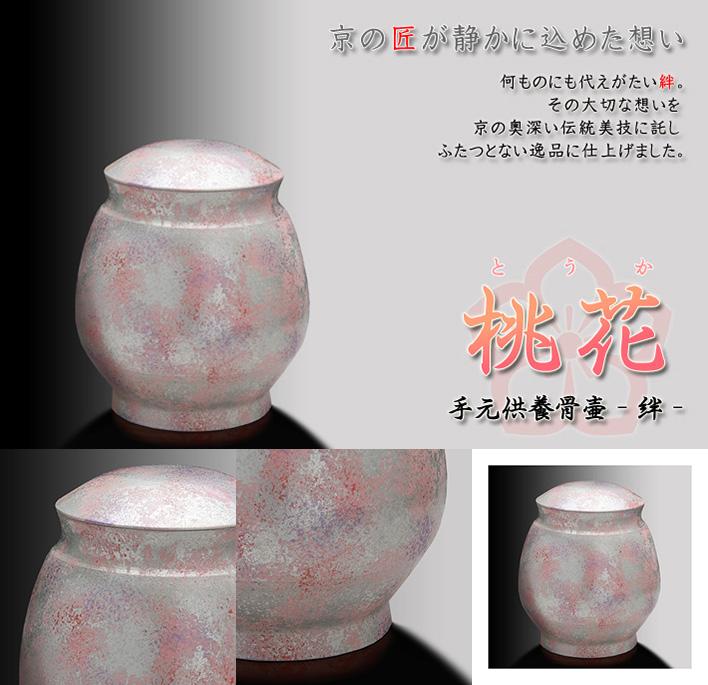 手元供養骨壷絆シリーズ桃花の説明