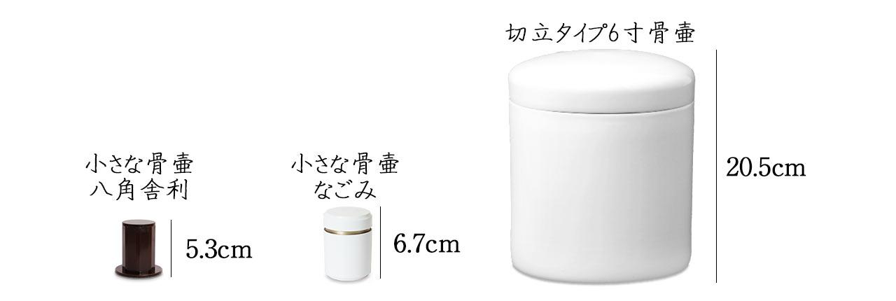 手元供養品の骨壷の大きさ比較