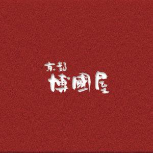 博國屋の漢字の読み方