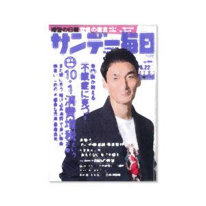 雑誌9月22日号の表紙