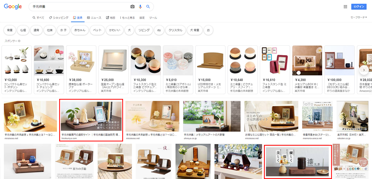 手元供養のgoogle画像検索結果