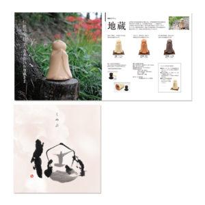 博國屋の手元供養カタログ