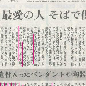 朝日新聞の手元供養の記事