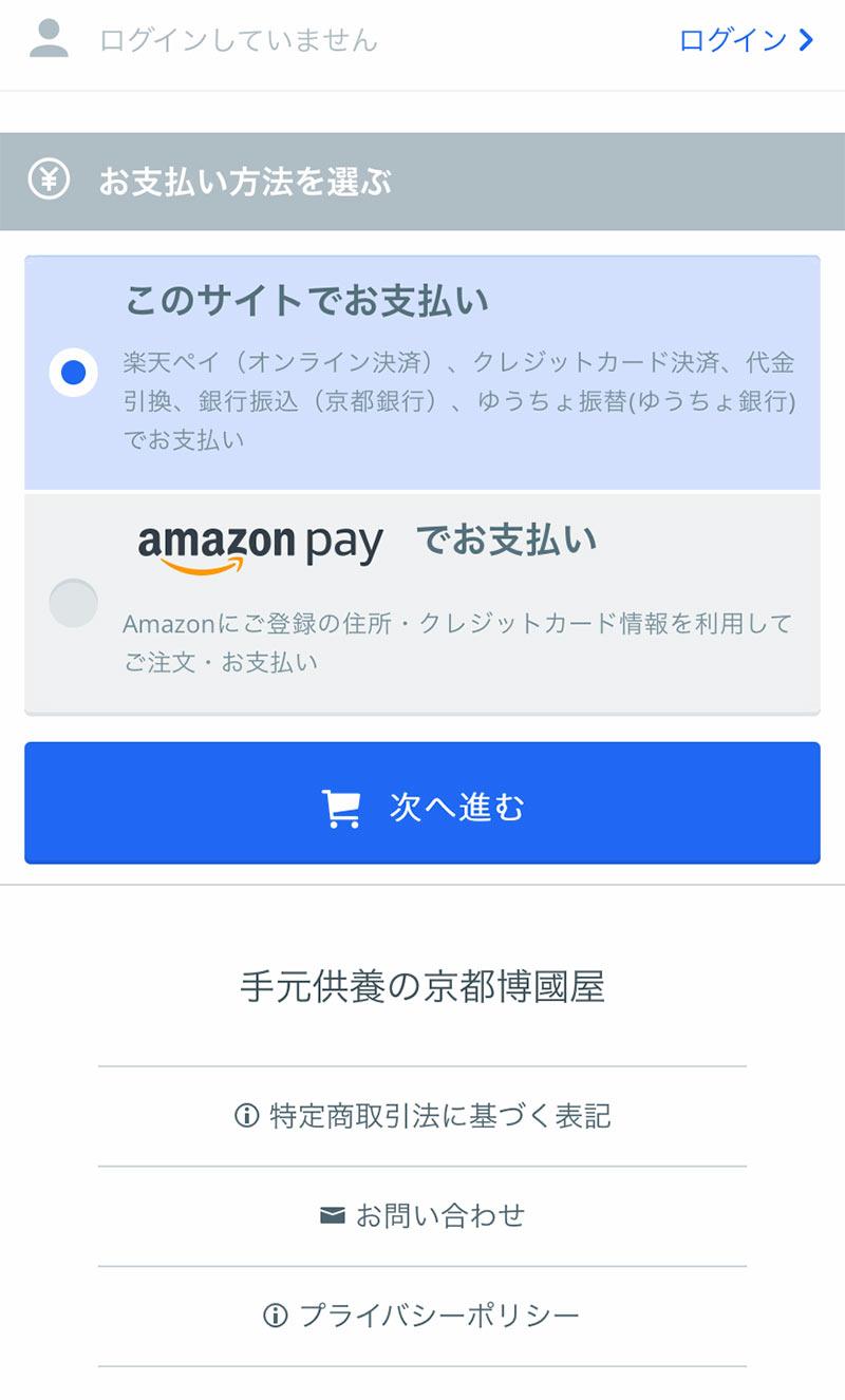 支払方法のスマホのスクリーンショット
