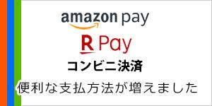 お支払方法追加