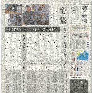 朝日新聞のイメージ