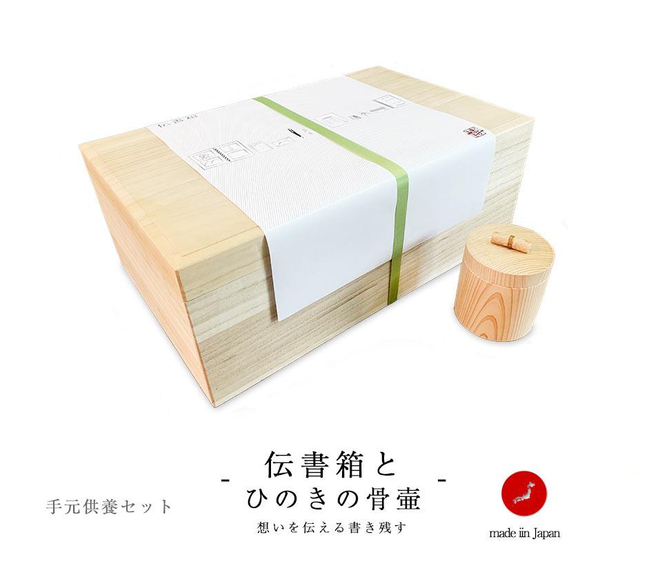 伝書箱とひのきの骨壷のセットアイキャッチ