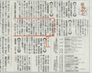 セミナー案内 京都新聞まちかど欄