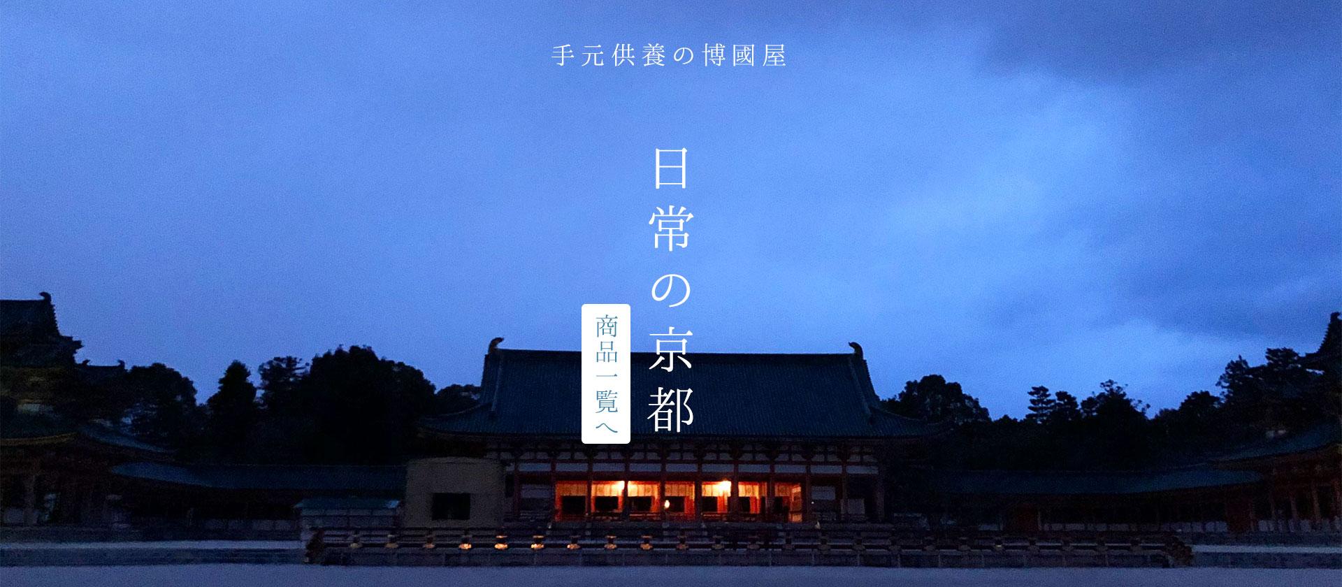 京都にある博國屋の日常