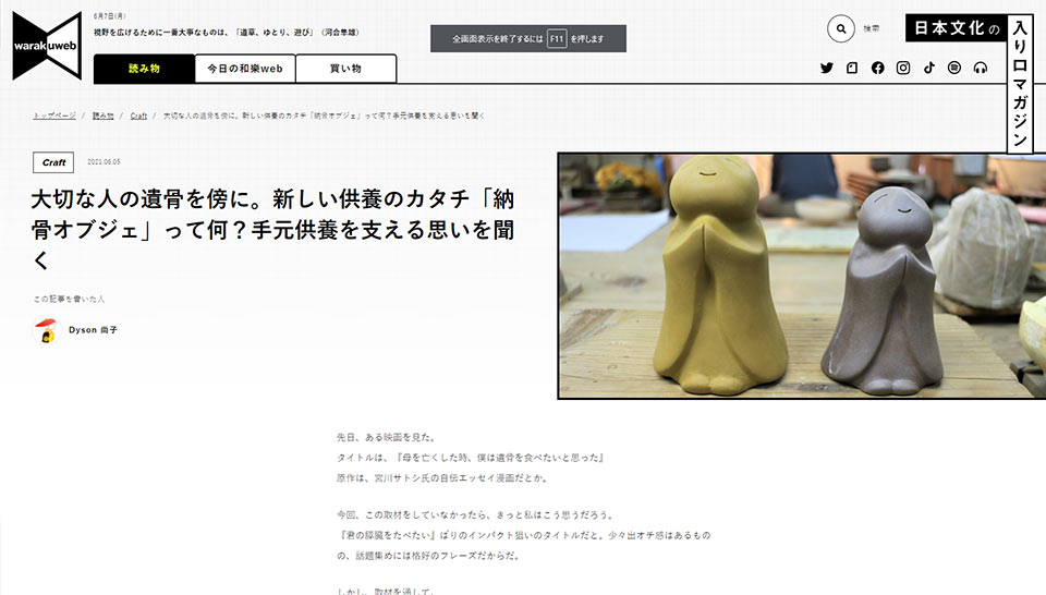 和楽ウェブサイトのスクショ